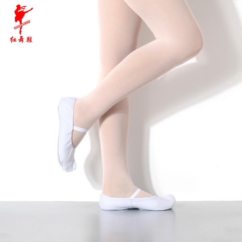 红舞鞋朝鲜(布)白色古典舞练功鞋