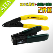 AUA authentic FTTH fiber cold Toolbox set fiber clamp Miller stripping pliers and wire stripping 2