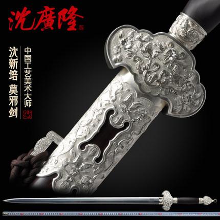 中国工艺美术大师 沈新培 莫邪剑 龙泉沈广隆宝剑 未开刃