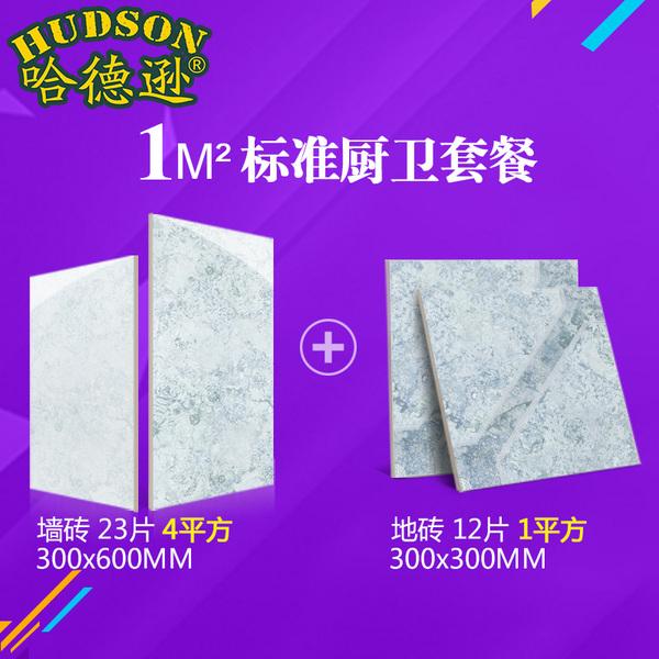 【厨卫套餐平方价格】哈德逊瓷砖 厨卫釉面墙砖防滑地砖 青花瓷