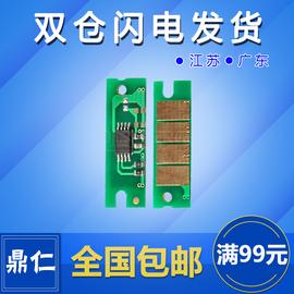 适用 理光 SP310LC SP311LC 硒鼓芯片 310fn 310dn 310sfn 312nw 墨盒芯片 SP320sfnw SP325dnw 计数芯片图片