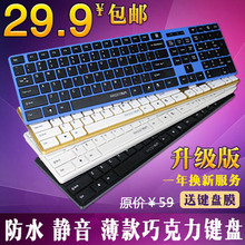 The original KB - 908 chocolate keyboard USB cable Ultra-thin computer white Desktop notebook external keyboard