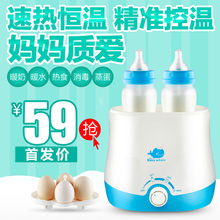 Gagaku, multifunctional milk warmers hot milk is milk temperature bottle bottle sterilizer heating insulation