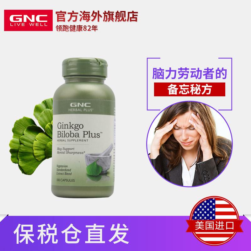 GNC здоровый сейф счастливый серебро абрикос белый фрукты комплекс капсула 100 зерна здоровый мозг головоломка помощь изменение хорошо память сила