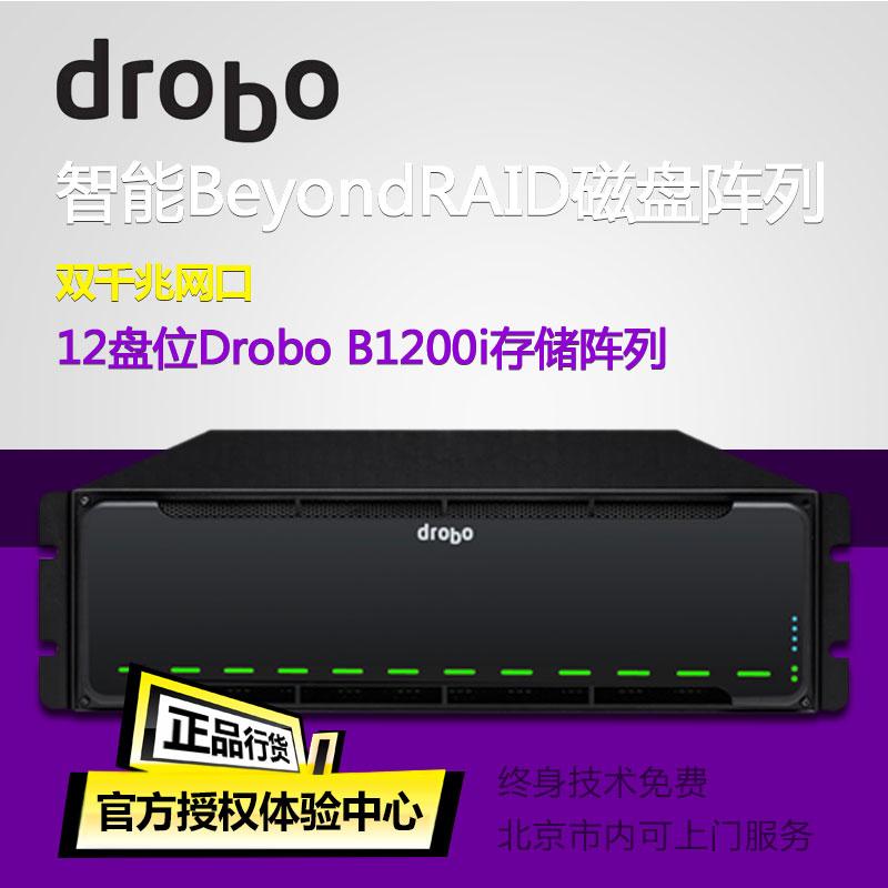 drobo B1200i SAN 硬盘存储阵列 支持12块HDD NAS 网络存储 得宝