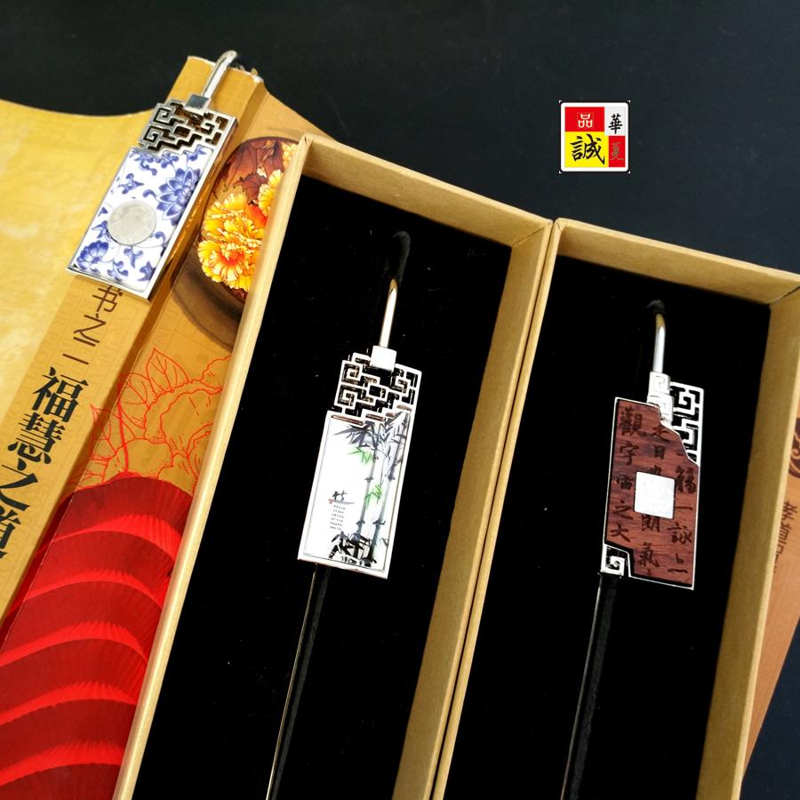 金属书签中国风窗格款红木书签青花瓷书签梅兰竹菊单位出国礼品