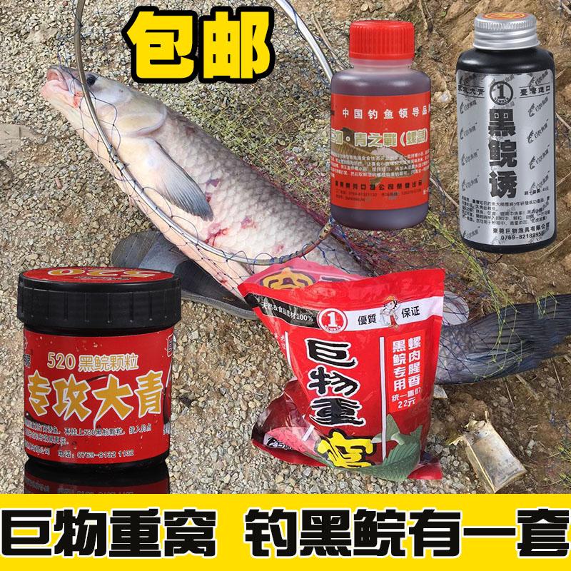 巨物重窝 青鱼颗粒饵料 520黑鲩皮筋颗粒 螺诱小药黑坑打窝草鱼饵