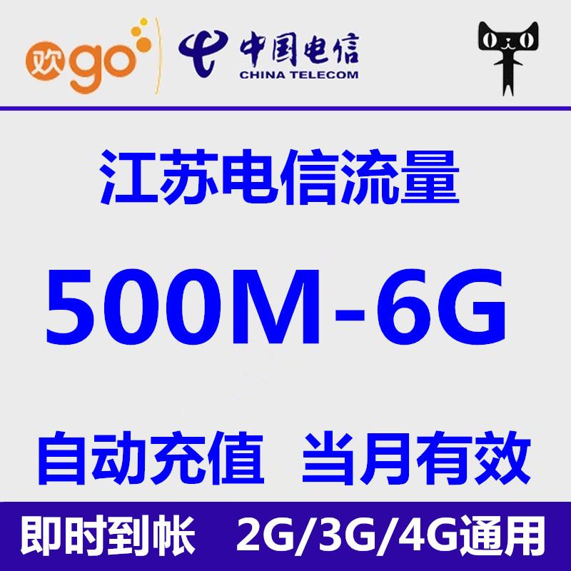 江蘇電信流量充值全國500m 1G 2G 3G天翼流量2g 3g 4g上網加油包