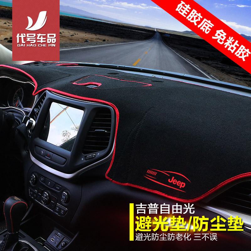 吉普jeep自由光改裝 中控儀表台避光墊汽車內飾裝飾防曬遮陽墊
