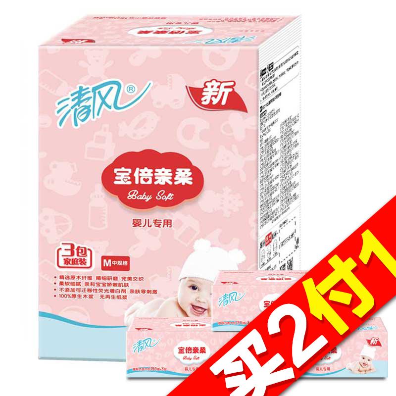 ~天貓超市~清風 寶倍親柔3層150抽3包嬰兒大規格軟包抽取麵紙巾