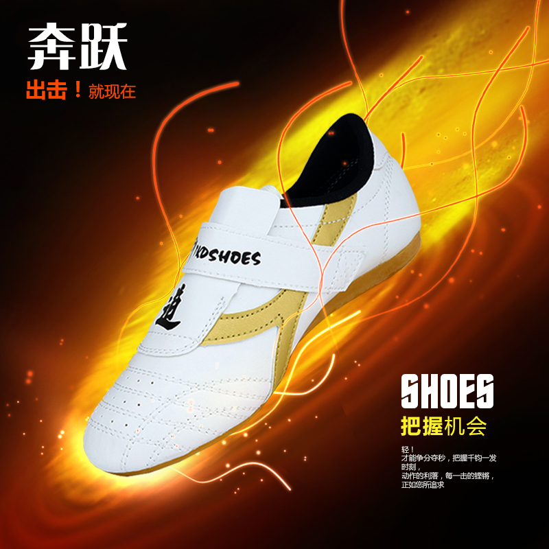[奔跃跆拳道鞋] детские мужской [薄成人] стиль [夏季道鞋] женский [软底] воздухопроницаемый [武术跆拳道道鞋]