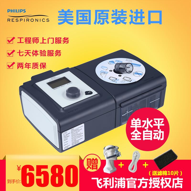Philips большой мир дыхание машинально 557P/567P автоматический домой медицинская нет рана пресс спальный только храп устройство