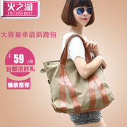 Lake of fire canvas bag Korean version 2015 new trends contrast color stitching vintage shoulder bag Messenger bag