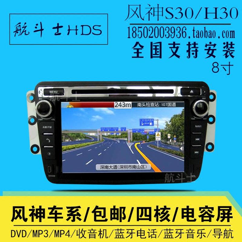 东风风神S30导航仪东风风神H30专用DVD导航仪一体机GPS