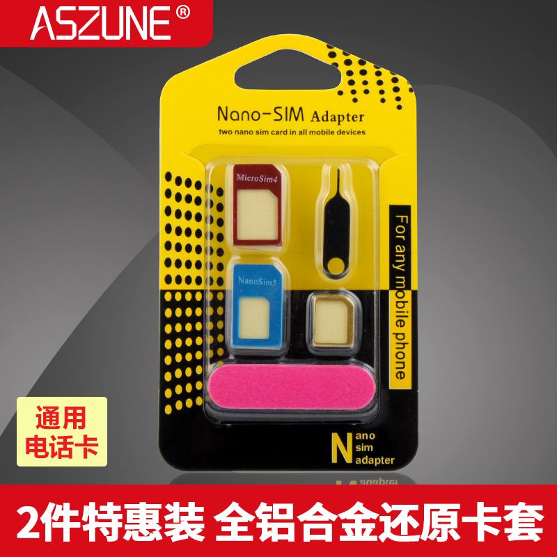手机卡套SIM卡套金属包邮通用电话卡还原器卡托苹果5s小卡转大卡6