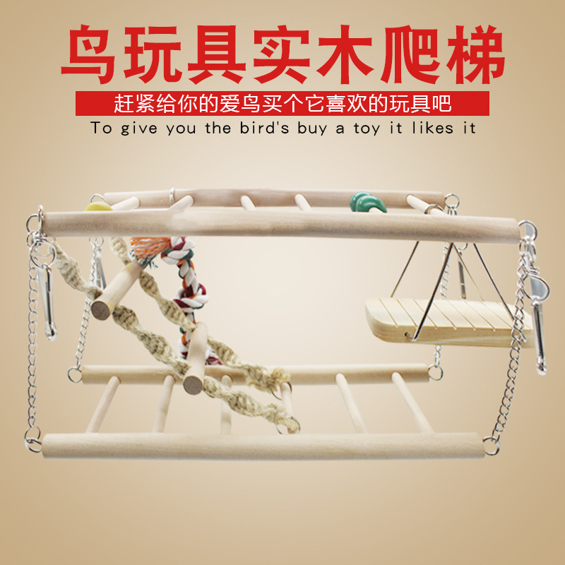 Tiger skin peony Xuanfeng bird toy platform climbing ladder small and medium parrot ladder wooden swing rings