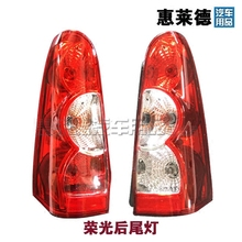 Wuling glory taillight assembly glory S glory V after taillight Wuling Hongguang rear lamp lampshade accessories brake lights