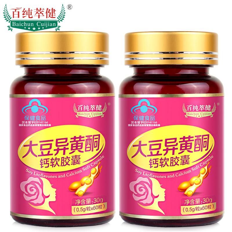 百纯萃健 大豆异黄酮钙软胶囊 0.5g/粒*60粒*2瓶雌激素天然正品