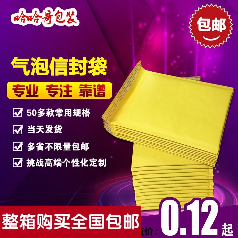 Конверт пузыря желтый кожаный Бумажный пузырьковый пузырьковый конверт пакет Защитный конверт Ebay