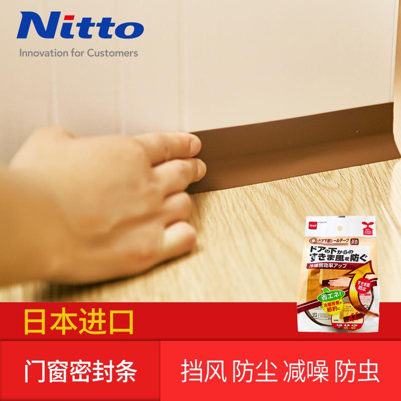 День восток Nitto ворота конец печать пыленепроницаемый противо серый звуконепроницаемый меньше шум герметичный ветер иморт из японии nitoms