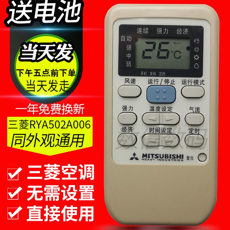 三菱重工空调遥控器 RYA502A006A RYD502A006 RYA502A003A等通用