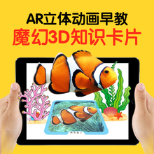 Green love ar card 3D smart card stereo sound children's Early Childhood Education Cognitive card enlightenment smart toys 90