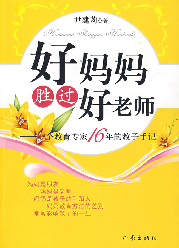正版 (秒杀)好妈妈胜过好老师 尹建莉 作家出版社 978750634504