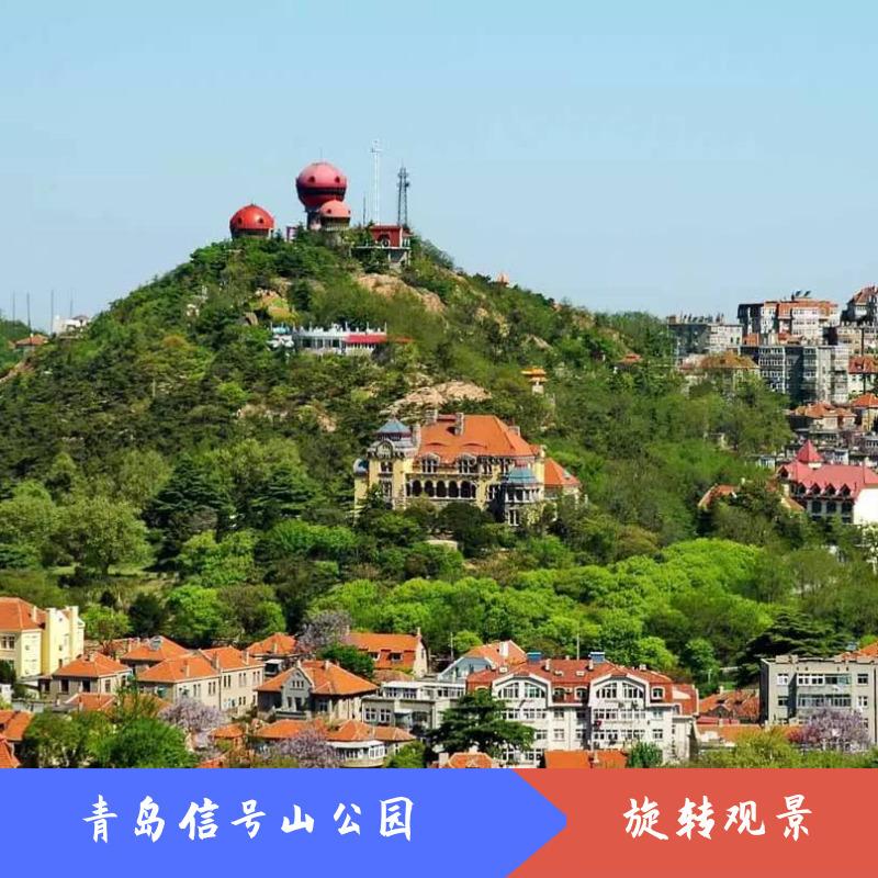 [信号山公园-大门票]含旋转观景青岛旅游景区景点