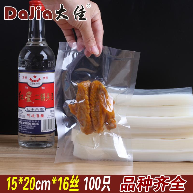 Прозрачный вакуум звезда упаковка мешок 15*20cm*16 провод еда вакуум мешок крылья курица нога галоген вкус пластиковый мешок оптовая торговля