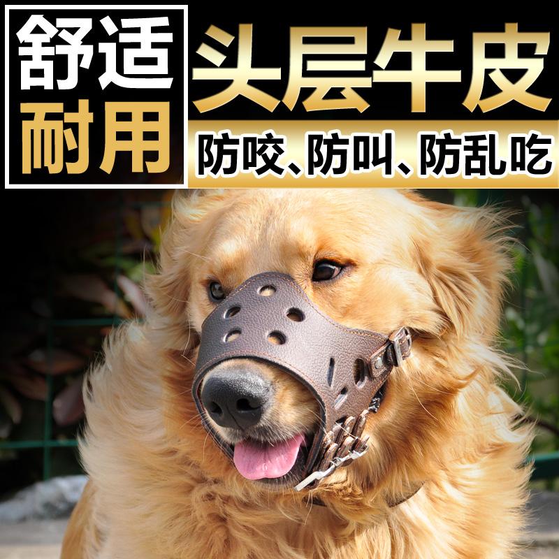 狗狗嘴套防咬仿叫小中大型犬狗口罩泰迪狗狗防咬口罩牛皮狗狗用品