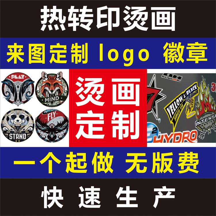 Hot stamping custom clothing logo badge chest logo work clothes DIY class service label lettering film heat transfer printing
