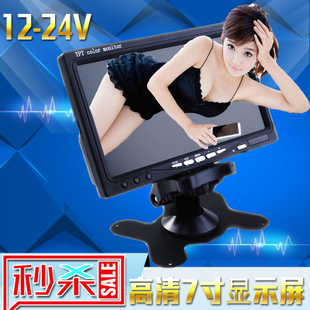 Vehicle Electronics Display 7-inch dual-monitor video input transit bus Cheap car display 12V24V