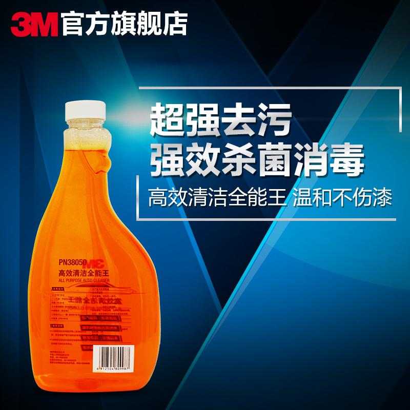 3M мойка подготовка PN38050 автомобиль чистый мойка жидкость агент очистки супер обеззараживание мощный стерилизовать дезинфекция