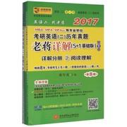 MBA\\MPA\\MPAcc等專業學位考研英語(二)歷年真題老蔣詳解(第8版5+1基礎版全新改版2017共5冊) 新華書店正版暢銷書籍 博庫網