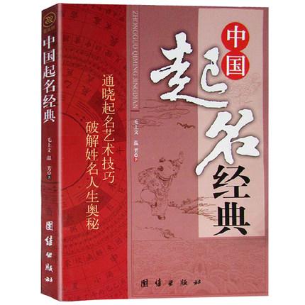 中国起名经典书籍
