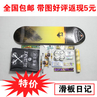 Skateboard diary DBH BD assembled professional skateboarding skateboard skateboard four double Alice skateboard assembly board professional skateboarding