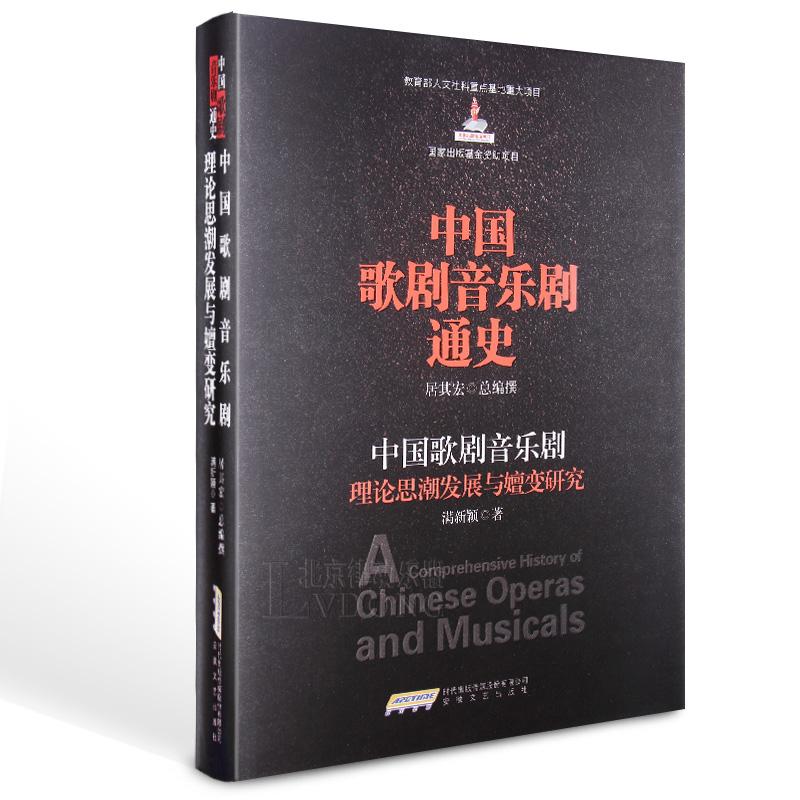 中国歌剧音乐剧通史理论思潮发展与嬗变研究教材歌剧教程音乐剧书