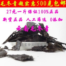 Yunnan hairy Holly 500 grams of mail Pubescent Holly root tea Mao Dong oolong tea Bitter sweet leaf Hairy Holly