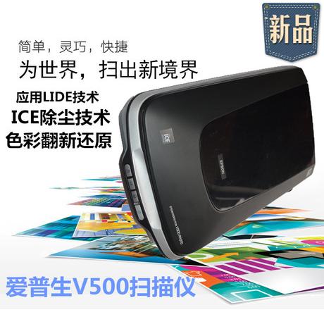 爱普生EPSON V500 扫描仪照片杂志 A4文件 底片胶片专业透扫