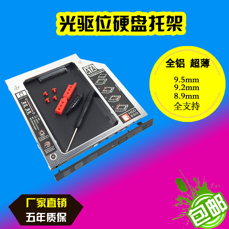 Весь алюминиевый компакт-диски жесткий диск кронштейн тонкий кронштейн 9.0mm 9.5mm SATA3 машины твердотельный SSD жесткий диск кронштейн