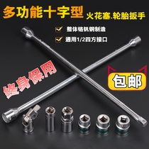 Car Cross wrench cross tire wrench labor-saving disassembly tire tool sleeve wrench change tire wrench