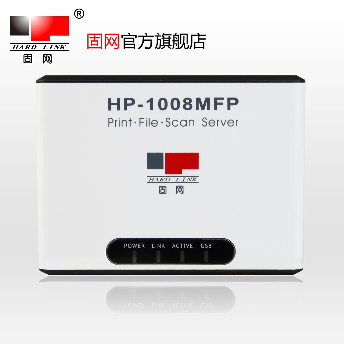 Бесплатная доставка по китаю Твердый делить сервера печати сети сети HP1008usb универсальный официальный оригинал