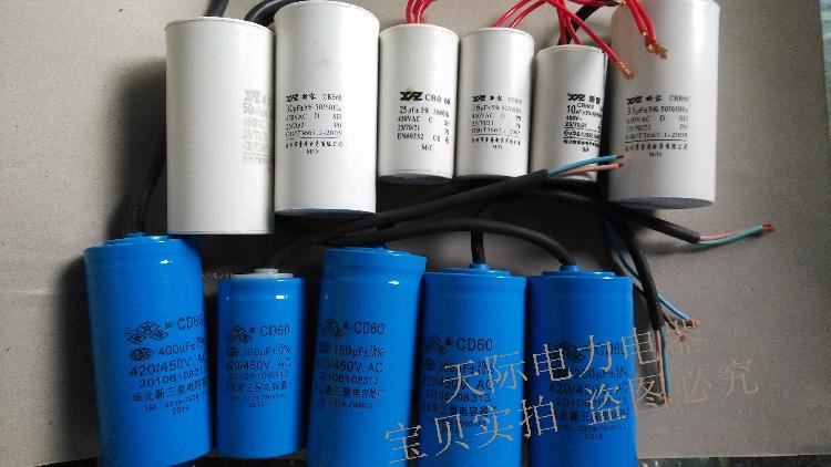 正版450V单相电机启动运转电容风扇电容电解电容器35uf100uf等