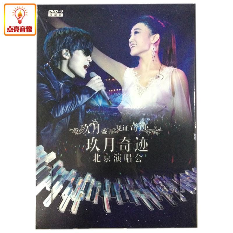 正版音��|玖月奇�E:2013北京演唱��(DVD9)