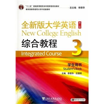正版全新版大学英语(第二版)综合教程3学生用书
