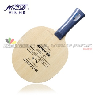Genuine Galaxy N8 table tennis table tennis bats bottom Galaxy N 8 five pure wood thicker body plates