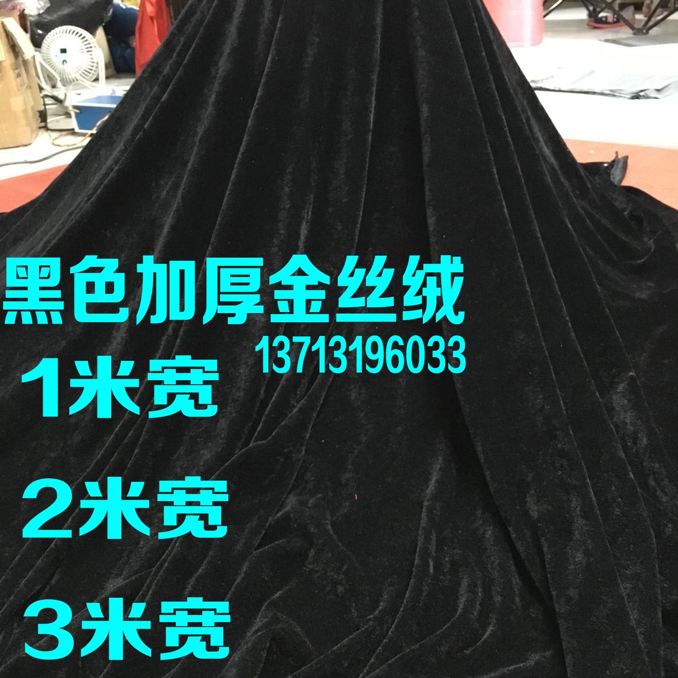 黑色优质金丝绒布料 密丝绒 会议桌台布舞台背景幕布装饰展示面料