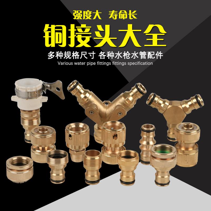 Все медь кран универсальный стиральная машина кран адаптер стандарт через воду соединитель мойка водяной пистолет трубы монтаж