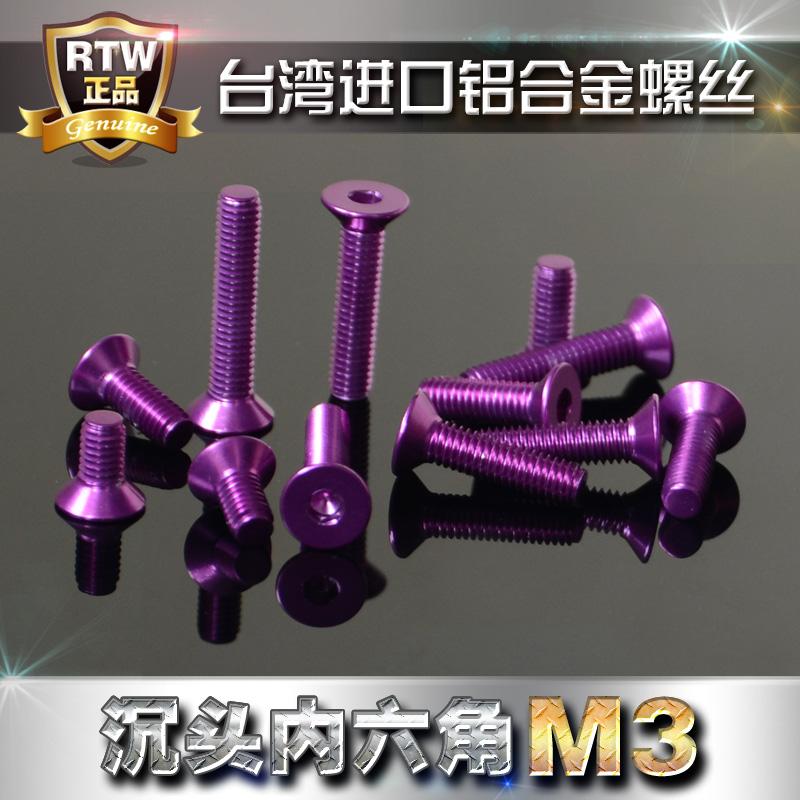 进口航空铝合金沉头平头内六角彩色螺丝M3*6*8*10*12*14*16紫色