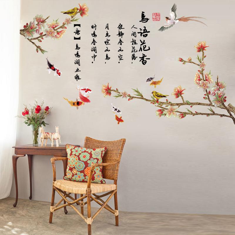 中国风鸟语花香卧室温馨装饰贴画(用3元券)